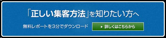 「正しい集客方法」を知りたい方へ 無料レポートを3分でダウンロード 詳しくはこちらから