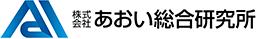 株式会社あおい総合研究所