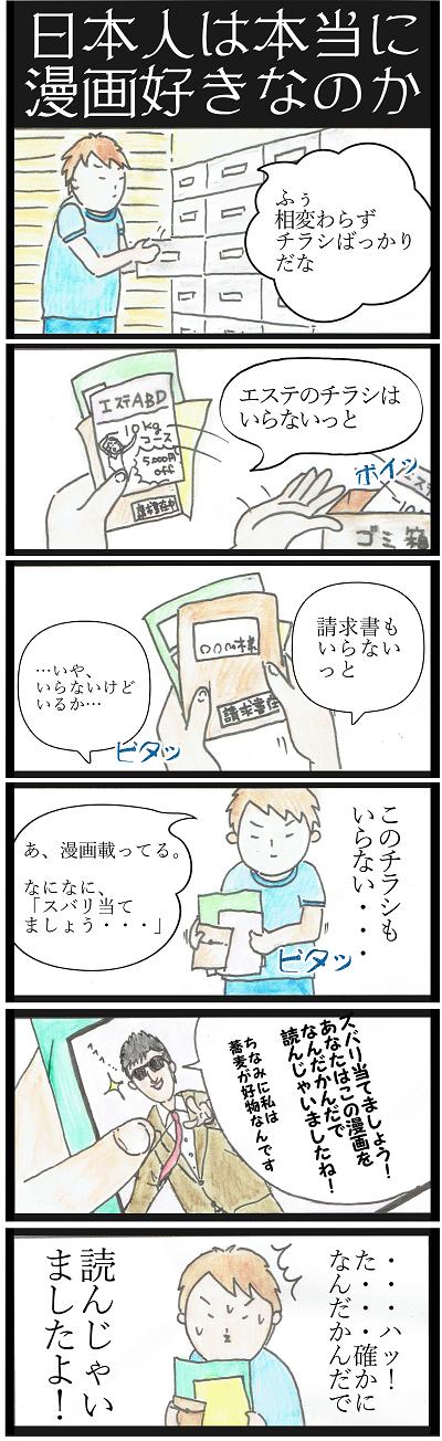 web漫画サイズ