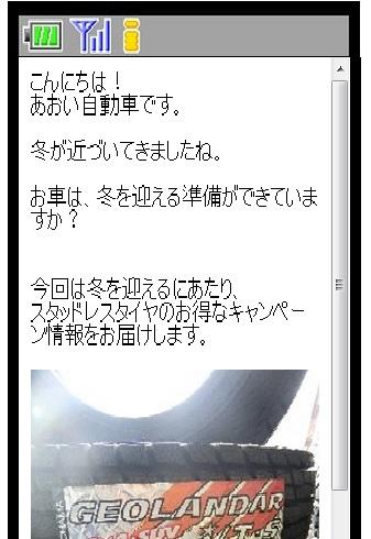 携帯メール参考画像①